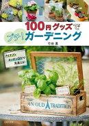 100円グッズでプチ!ガーデニング