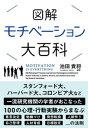 図解 モチベーション大百科【電子書籍】
