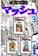 【極!合本シリーズ】 マッシュ3巻