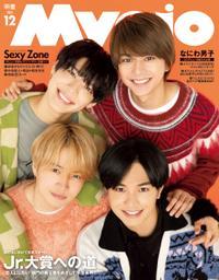 Myojo 2021年12月号【無料試し読み版】