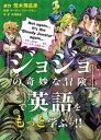 「ジョジョの奇妙な冒険」で英語をもっと学ぶッ!!【電子書籍】[ 荒木飛呂彦 ]