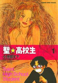 聖☆高校生 / 1【電子書籍】[ 小池田マヤ ]