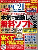 日経PC21 (ピーシーニジュウイチ) 2018年 2月号 [雑誌]