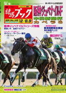 週刊競馬ブック2018年12月3日発売号