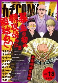 カチCOMI vol.18【電子書籍】[ 夏來ジッポ ]