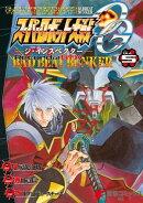 スーパーロボット大戦OG-ジ・インスペクター-Record of ATX Vol.5 BAD BEAT BUNKER