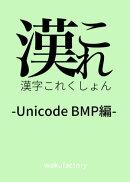 漢字これくしょん