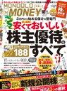 MONOQLO the MONEY 2018年10月号【電子書籍】[ 晋遊舎 ]