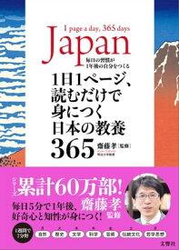 1日1ページ、読むだけで身につく日本の教養365【電子書籍】[ 齋藤孝 ]