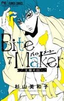 Bite Maker〜王様のΩ〜(7)