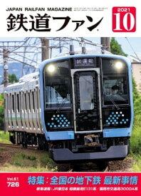 鉄道ファン2021年10月号【電子書籍】[ 鉄道ファン編集部 ]