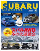 SUBARU MAGAZINE vol.32