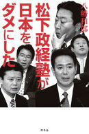 松下政経塾が日本をダメにした