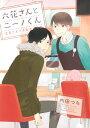 六花さんとニーノくん 失恋さえできなかった恋【電子書籍】[ 内田つち ]
