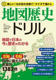 地図歴史ドリル【電子書籍】[ 山野井亮 ]