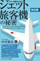 カラー図解でわかるジェット旅客機の秘密 改訂版