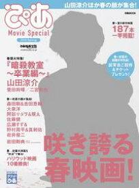 ぴあ Movie Special 2016 Spring2016 Spring【電子書籍】