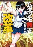 ムダヅモ無き改革 プリンセスオブジパング (2)