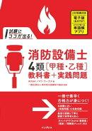 試験にココが出る! 消防設備士4類[甲種・乙種]教科書+実践問題