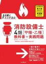 試験にココが出る! 消防設備士4類[甲種・乙種]教科書+実践問題【電子書籍】[ ノマド・ワークス ]