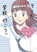 るみちゃんの事象(5)