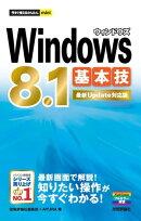 今すぐ使えるかんたんmini Windows 8.1基本技 [最新Update対応版]