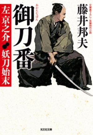 御刀番〜左京之介 妖刀始末〜【電子書籍】[ 藤井邦夫 ]