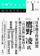 OnDeck monthly 2014年1月号