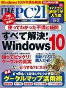 日経PC21 (ピーシーニジュウイチ) 2017年 5月号 [雑誌]