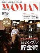 PRESIDENT WOMAN(プレジデントウーマン) Vol.5
