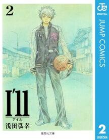 I'll 〜アイル〜 2【電子書籍】[ 浅田弘幸 ]