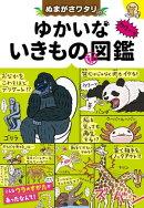 ぬまがさワタリのゆかいないきもの(秘)図鑑