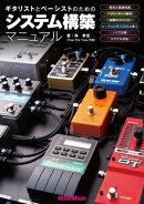 ギタリストとベーシストのためのシステム構築マニュアル