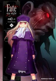 Fate/stay night(13)【電子書籍】[ 西脇 だっと ]
