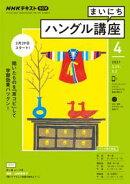 NHKラジオ まいにちハングル講座 2021年4月号[雑誌]