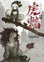 虎鶫 とらつぐみ ーTSUGUMI PROJECTー(2)【電子書籍】[ ippatu ]