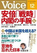 Voice 平成29年12月号