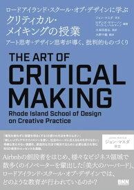 ロードアイランド・スクール・オブ・デザインに学ぶ クリティカル・メイキングの授業 - アート思考+デザイン思考が導く、批判的ものづくり アート思考+デザイン思考が導【電子書籍】