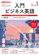 NHKラジオ 入門ビジネス英語 2018年1月号[雑誌]