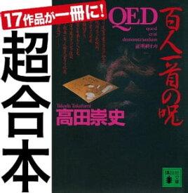 超合本 QED【電子書籍】[ 高田崇史 ]