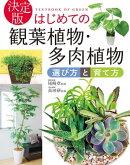 決定版 はじめての観葉植物・多肉植物 選び方と育て方