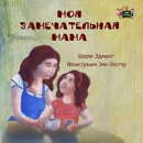 Моя замечательная мама (Russian Children's book)