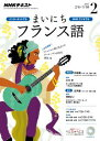 NHKラジオ まいにちフランス語 2017年2月号[雑誌]【電子書籍】