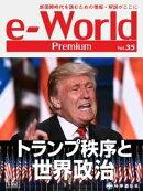 e-World Premium 2016年12月号