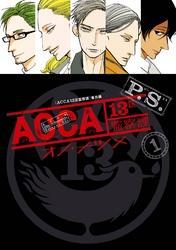 ACCA13区監察課 P.S. 1巻【電子書籍】[ オノ・ナツメ ]