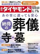 週刊ダイヤモンド 20年1月18日号