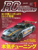RCmagazine 2017年1月号