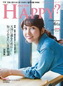 Are You Happy? (アーユーハッピー) 2017年 6月号