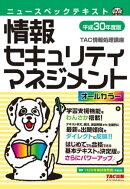 オールカラー ニュースペックテキスト 情報セキュリティマネジメント 平成30年度版(TAC出版)