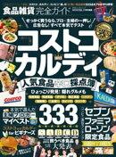 100%ムックシリーズ 完全ガイドシリーズ225 食品雑貨完全ガイド